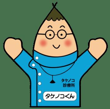 Logo Favicon Takenoko Medical Center